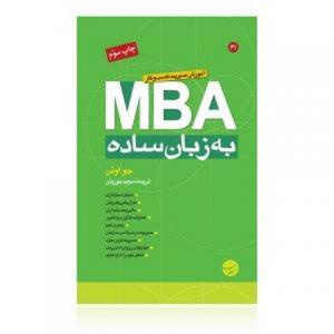 MBA به زبان ساده نویسنده جو اوئن مترجم مجید نوریان